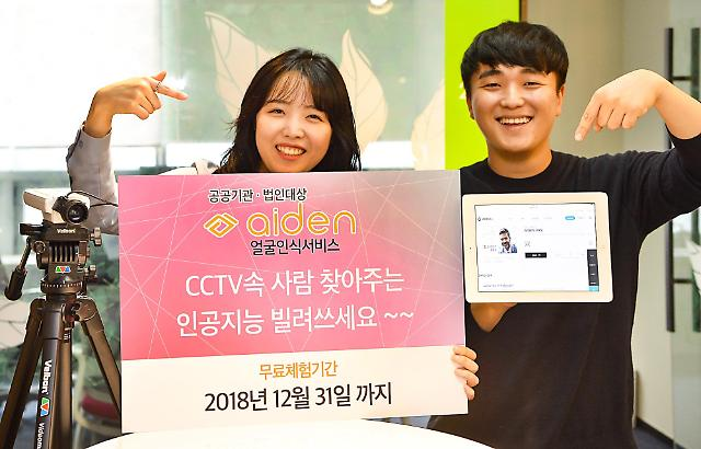 SK㈜ C&C, 인공지능 얼굴인식 서비스 에이든 론칭
