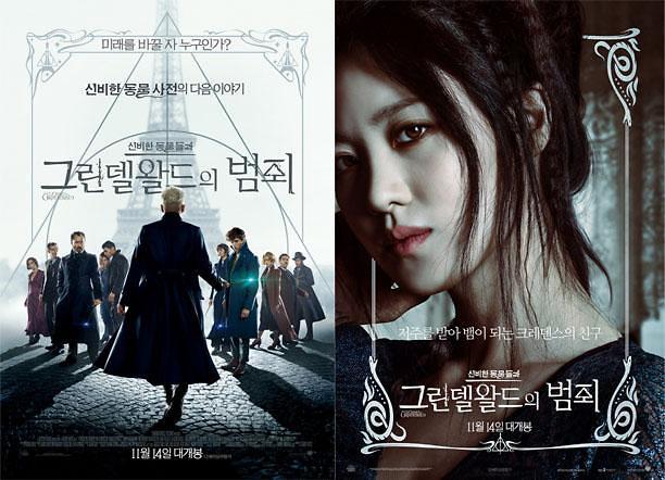 《神奇动物:格林德沃之罪》今日在韩上映
