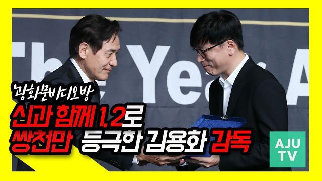 [광화문 비디오방] 신과 함께 김용화 감독, 영화예술인 상 수상