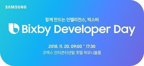 三星电子将推动在韩开发者大会定期化