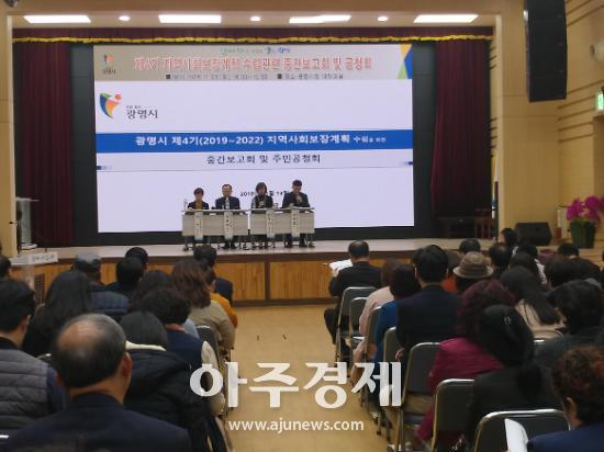광명시 제4기 지역사회보장계획 수립 중간보고회 등 개최