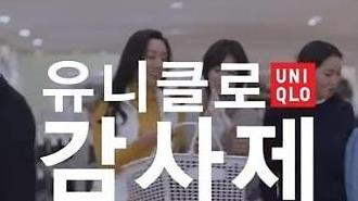 '유니클로 감사제' 향한 부정적인 시선?…택갈이+악성 재고 판매 의혹도