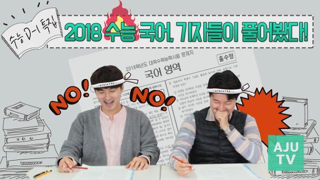 [영상/주리를틀어라] <수능 특집> 기자들이 2018학년도 수능 '국어'를 풀어보았다