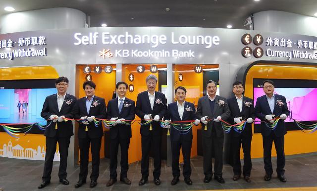 KB국민은행, 공항철도 홍대입구역 '무인환전센터' 오픈