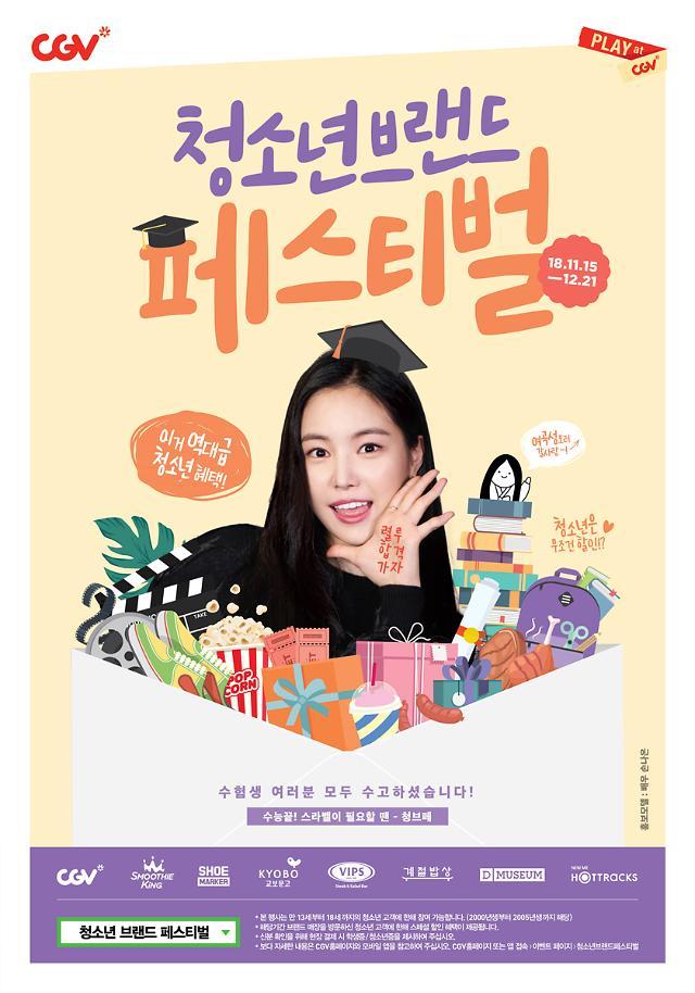 """[영화가 소식] """"수험생에 혜택 팡팡! CGV 청소년 브랜드 페스티벌 개최"""