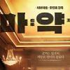 俳優ソン・ガンホ主演の映画「麻薬王」、12月9日公開
