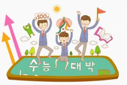 .韩国高考15日举行 59万考生迎来人生中重要一天.