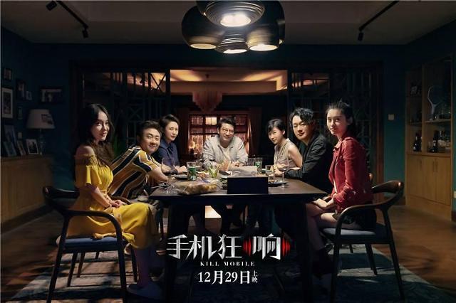 [영상] 박스오피스 1위 영화 '완벽한 타인' 중국판 나온다
