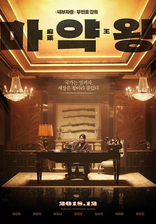 宋康昊《毒枭》下月在韩上映
