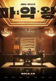 .宋康昊《毒枭》下月在韩上映.