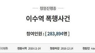 이수역 폭행사건 국민청원 하루 만에 28만명 돌파…30만명 눈앞