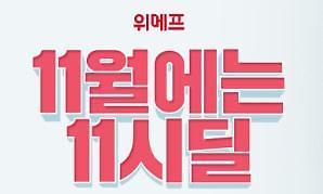 위메프, '초특가 11시딜' 30일까지 연장