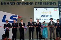 LS電線、ミャンマーに電力ケーブル工場竣工