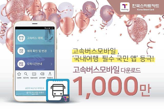 한국스마트카드 '고속버스모바일' 1000만 돌파…예매점유 '60%'