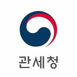 .韩国关税厅为扩大海淘出口 将打造专用通关系统.