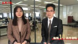 """.[AJU VIDEO] """"中美贸易摩擦对韩国来说是挑战也是机遇""""."""