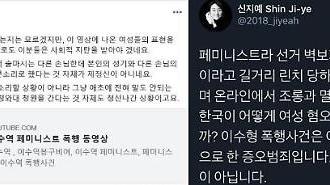 '이수역 폭행사건' 오초희 이어 이준석 vs 신지예 대립으로…라디오 발언 들어보니
