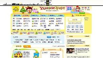 '야후 꾸러기' 사이트 복원?…누리꾼