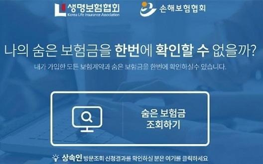 보험금 찾아주기 서비스 비용 놓고 플랫폼·업체 의견 충돌