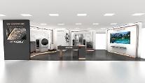 LGシグネチャー、生活家電初のニューヨークプレミアム百貨店「ブルーミングデールズ」入店
