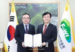 산림복지진흥원, 한국서비스품질 우수기업 인증(SQ) 획득