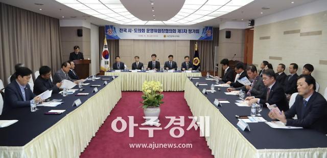 전국 시・도의회 운영위원장협의회'대전에서 개최