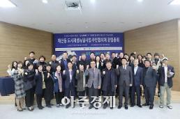[수원시] '매산동 도시재생뉴딜사업 주민협의체' 첫발
