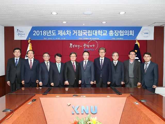 강원대, 2018년 제4차 거점국립대학교 총장협의회 개최