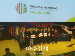 군산시, 세계 3대 교육도시상 수상'쾌거'