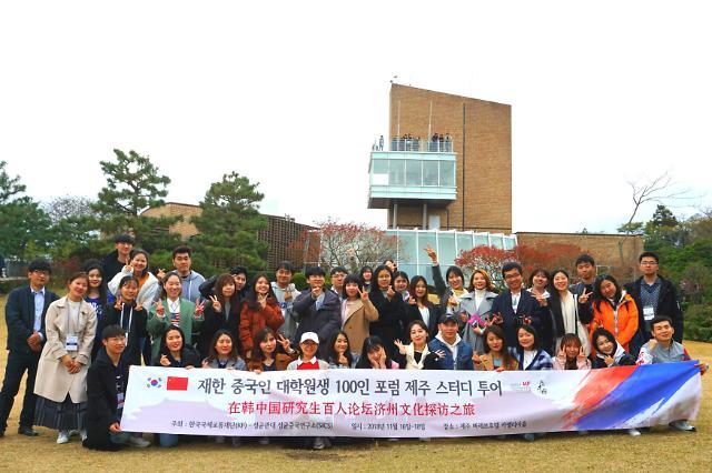 """""""在韩中国研究生百人论坛济州文化探访之旅""""在济州岛举行"""