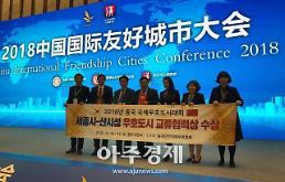 중국 인민대외우호협회, 교류협력 우수도시로 세종시 선정