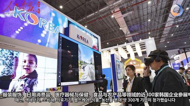[인민화보] 제1회 중국 국제수입박람회에 참가한 한국 기업