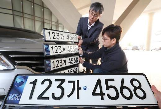 [포토] 새 자동차 번호판