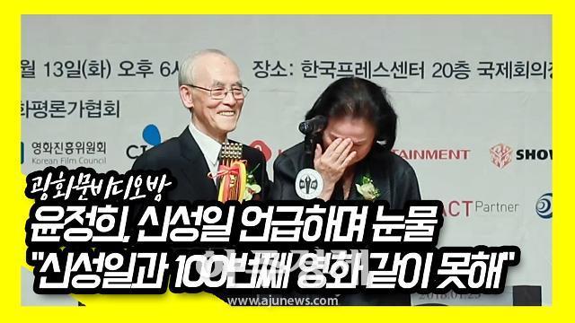 """[영상] 윤정희, 故 신성일 언급 """"신성일과 100번째 영화 같이 못해""""눈물"""
