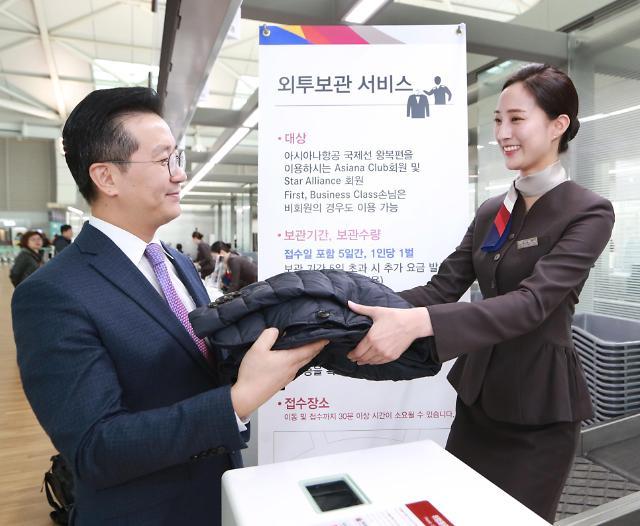 아시아나항공, 내달 1일 인천공항서 '외투 보관 서비스' 개시