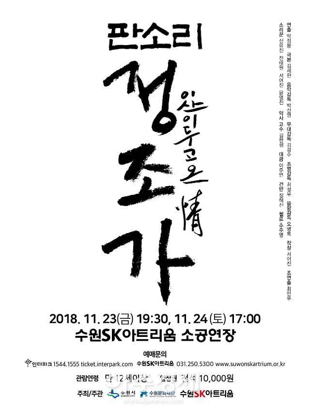 수원SK아트리움, 제작 판소리 '정조가–이산이 두고 온 情' 23~24일 선보여