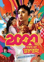 11月28日~12月2日、ART NINEで「日本映画企画展」・・・韓国人が愛した日本映画18本上映
