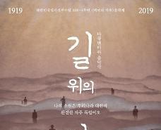 대한민국 임시정부 수립 100-1주년 기념, 다큐멘터리 음악극 '길 위의 나라' 공연