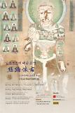 """.龟兹的记忆,远古的呼唤 ——""""丝路怀古-古龟兹壁画模制特展""""在首尔开幕."""