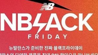뉴발란스 블랙프라이데이 '최대 80% 할인…판매 품목은? 25만원짜리 다운자켓 9만원대에~