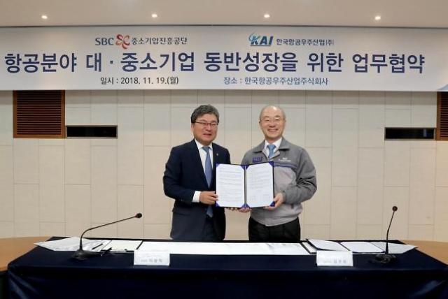 KAI-중진공, 협력업체에 시설·운영자금 500억원 지원