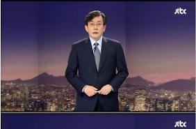 손석희, JTBC 합류 5년 만에 대표이사 승진