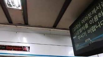 지하철 4호선 일부 구간 지연 운행…네티즌