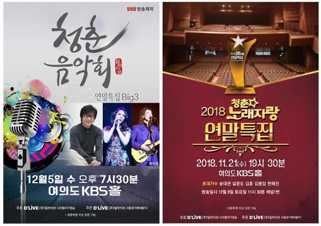 딜라이브, '청춘음악회'·'청춘노래자랑' 연말특집 개최