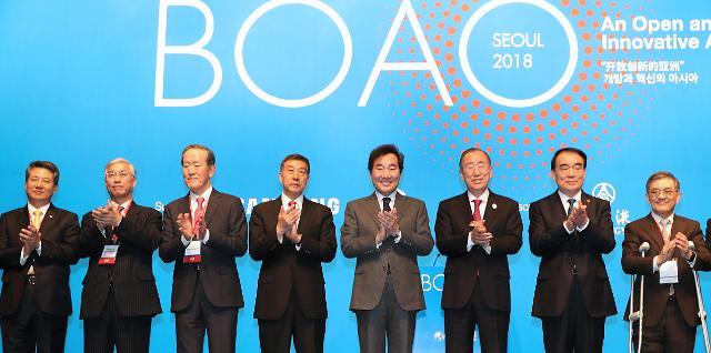 博鳌亚洲论坛首尔会议开幕