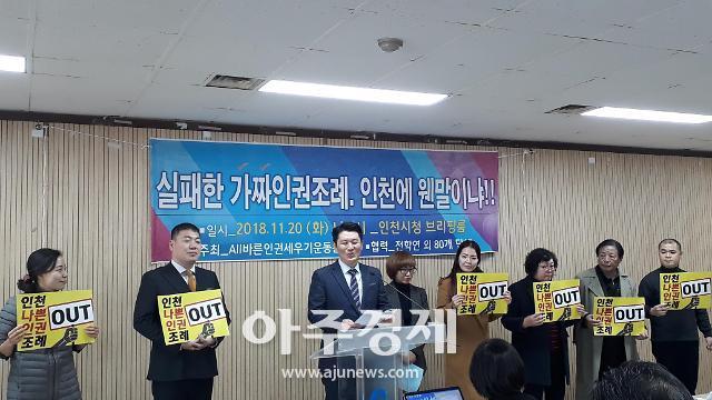 인천시의회 공고 인천시 시민인권보장및 증진에 관한 조례안 ,폐지해야