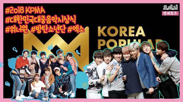 '2018 KPMA' 대한민국대중음악시상식 오늘부터 온라인 투표! #오이시 (feat.방탄소년단·워너원·엑소·트와이스 등)
