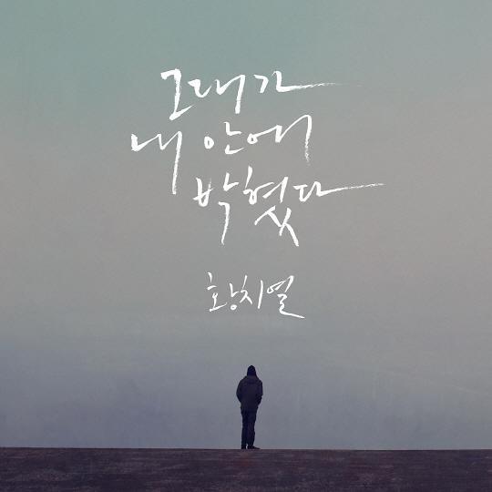 黄致列新曲今日下午6点公开