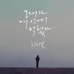.黄致列新曲今日下午6点公开.