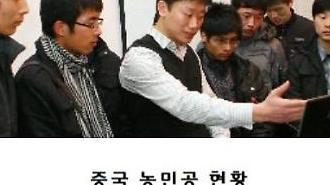 [특파원스페셜]'핀얼다이' 신세대 농민공 분투기